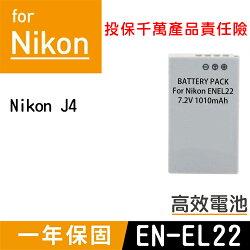 特價款@攝彩@尼康 Nikon EN-EL22 電池 Nikon J4 相機電池 數位相機 7.2V 1010mAh