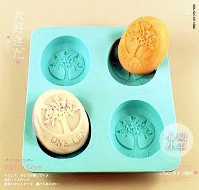 心動小羊^^耐高溫四孔橢圓幸福樹模具DIY手工皂模具韓國矽膠模具搖錢樹模具