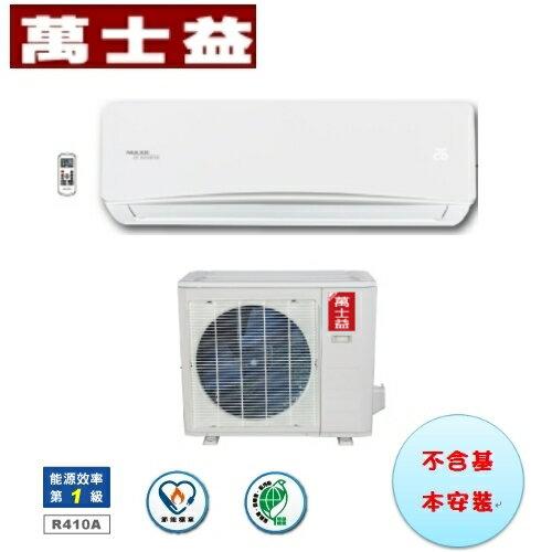 【萬士益冷氣】《MAS-90MV+RA-90MV》9.0kw 變頻冷暖一對一 16-18坪能源效率1級