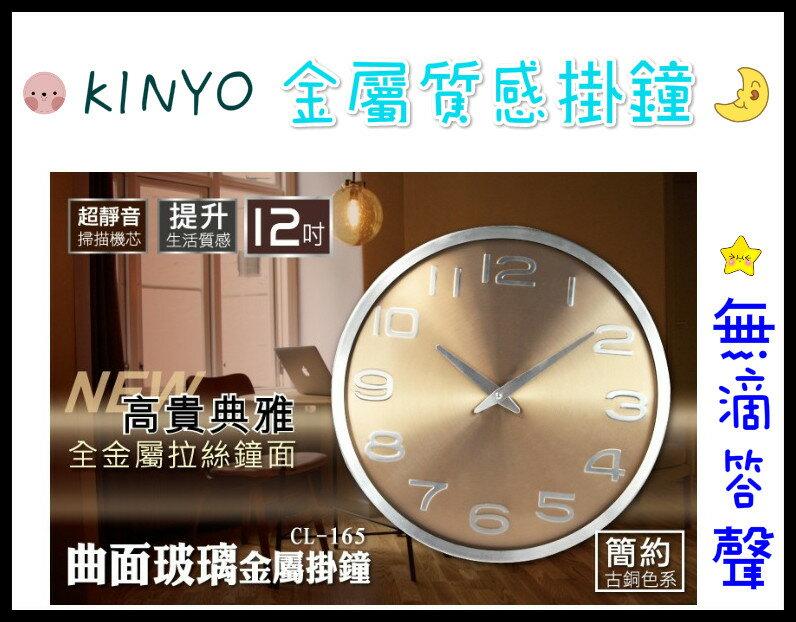 時鐘 KINYO 耐嘉 金屬質感掛鐘 賣家送電池  CL-165 時鐘 掛鐘 鬧鐘 擺鐘 吊鐘 超靜音