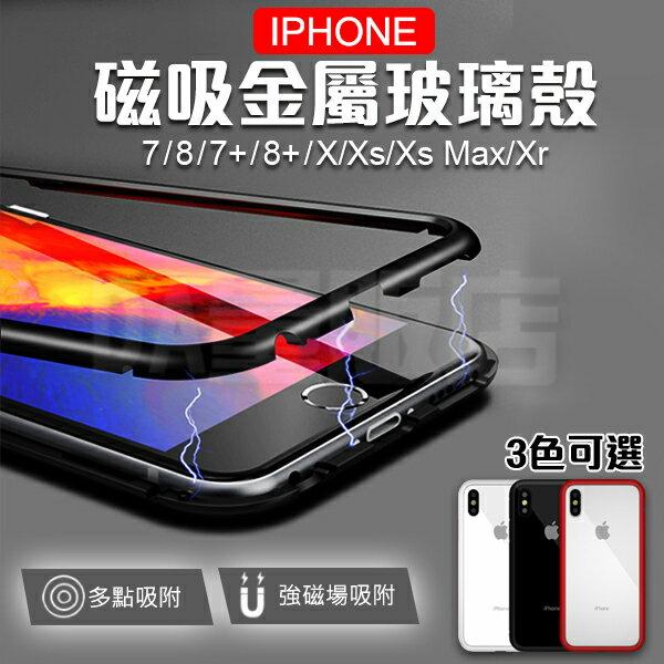 iPhone 磁吸手機殼 抖音萬磁王 i7 i7s i8 i8s iX Xs Xs max XR 抖音 手機殼 蘋果 apple 強磁吸防摔 玻璃背板金屬邊框 全包邊防刮