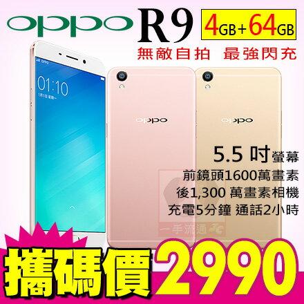 OPPO R9 攜碼台灣之星4G月租799方案 無敵自拍 智慧型手機