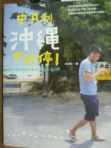 【書寶二手書T1/旅遊_PFF】史丹利沖繩不能停_史丹利