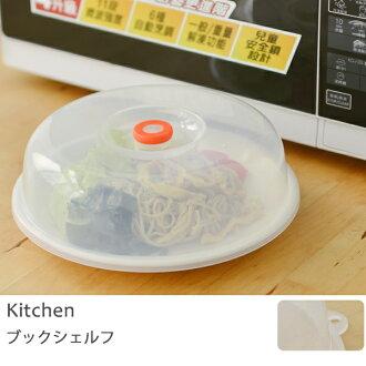 微波蓋 廚房用品【T0039】小幫手微波蓋 日本製 完美主義