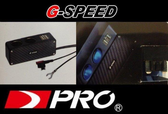 權世界@汽車用品 G-SPEED 2孔2USB 2.1A充電 保險絲座配線式 ACN微(低背)型電源擴充插座 PR-38