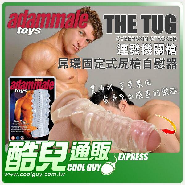 美國 TOPCO SALES ADAMMALE 亞當猛男系列 連發機關 槍 屌環固定式尻槍自慰器 THE TUG CyberSkin Stroker 給您加倍的來回抽插睪丸甩蛋快感