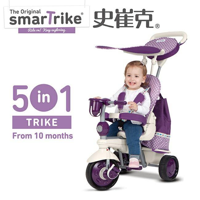 英國【SmarTrike史崔克】極速賽克嬰幼5合1觸控三輪車(璀璨紫)
