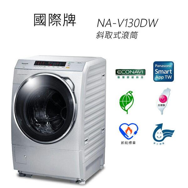 <br/><br/>  【含基本安裝】國際牌 Panasonic NA-V130DW-L 斜取式變頻滾筒洗衣機<br/><br/>