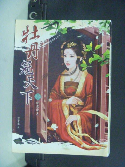 【書寶二手書T8/言情小說_JOW】牡丹冠天下(卷一)-絕處逢生_意千重
