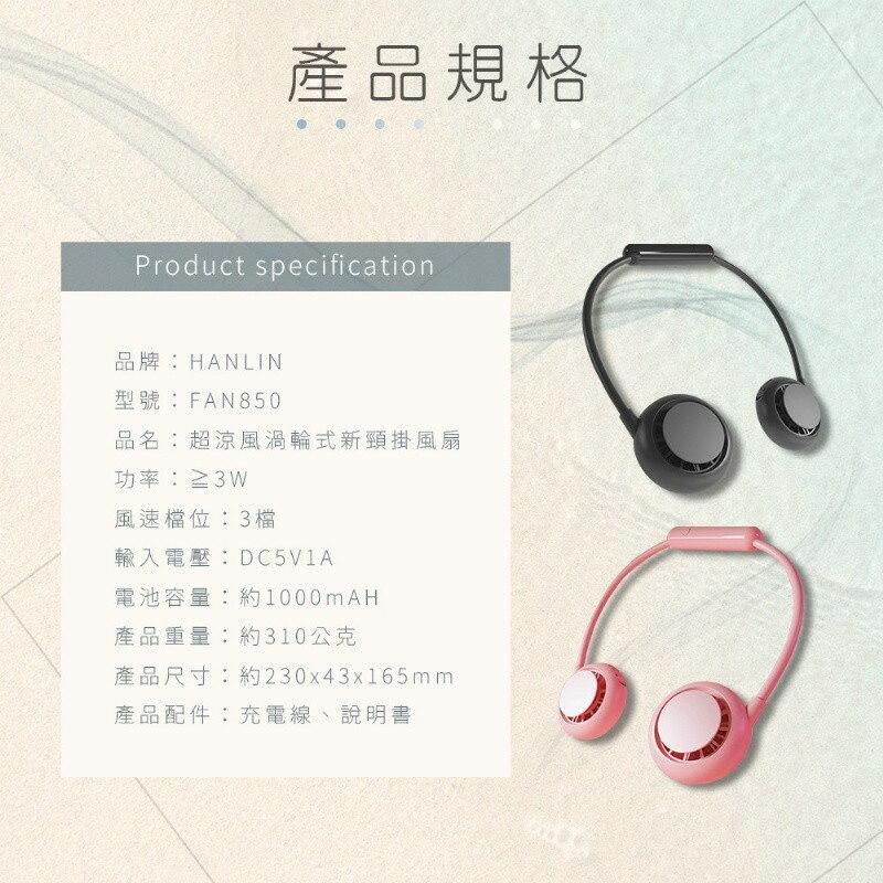 台灣設計公司貨 超涼風渦輪式新頸掛風扇 頸掛式風扇 掛脖風扇 掛頸風扇 手持風扇 電扇 桌扇 頸掛式風扇 8