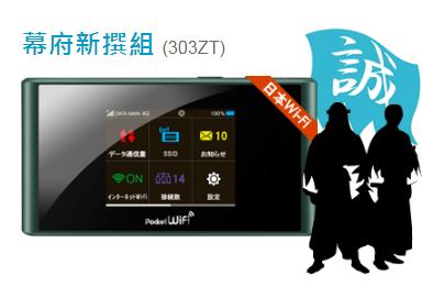 【幕府新撰組 303ZT】租借/5天/日本WiFi分享器/WiFi機/4G・LTE/下載185Mbps/月享50GB