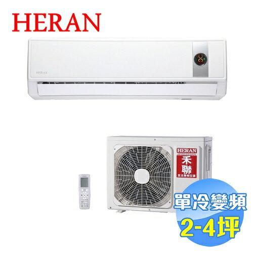 禾聯 HERAN R32白金旗艦型冷暖變頻一對一分離式冷氣 HI~GP23   HO~GP