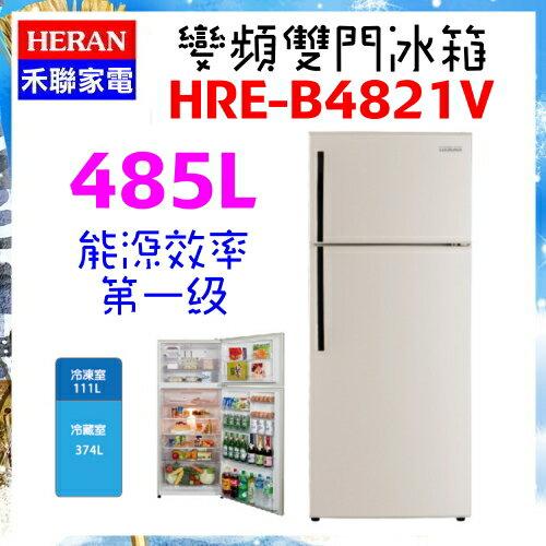 【禾聯 HERAN】485L變頻雙門冰箱《HRE-B4821V》含標準安裝