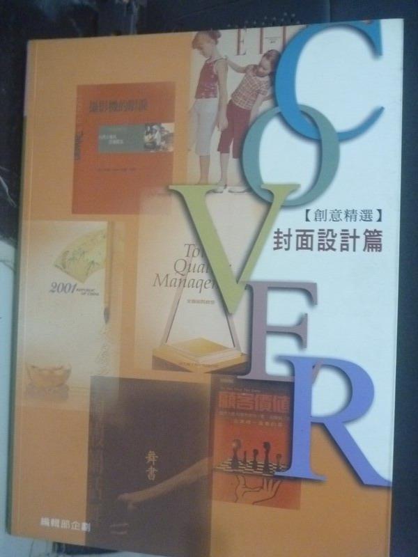 【書寶二手書T6/廣告_YCV】創意精選-封面設計篇_張惠如
