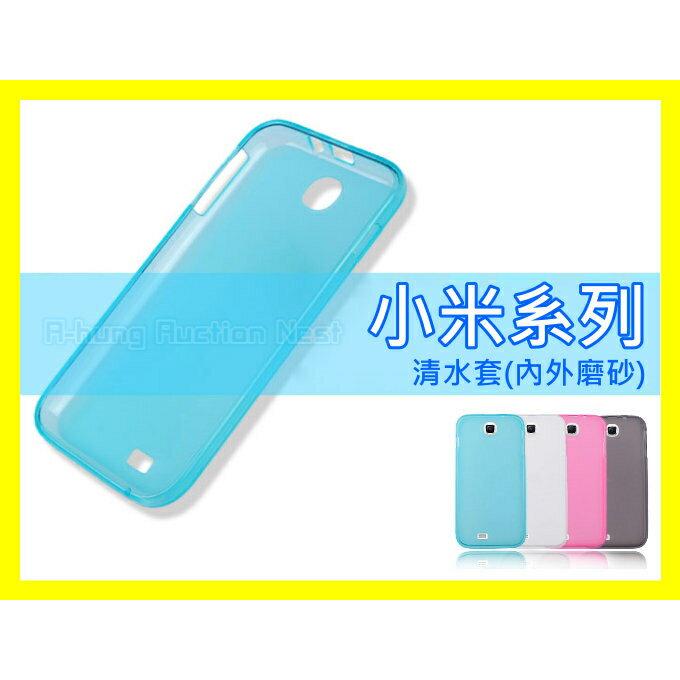 【小米系列】內外磨砂 保護套 保護殼 紅米Note 軟殼 手機殼 背蓋 透明殼 清水套