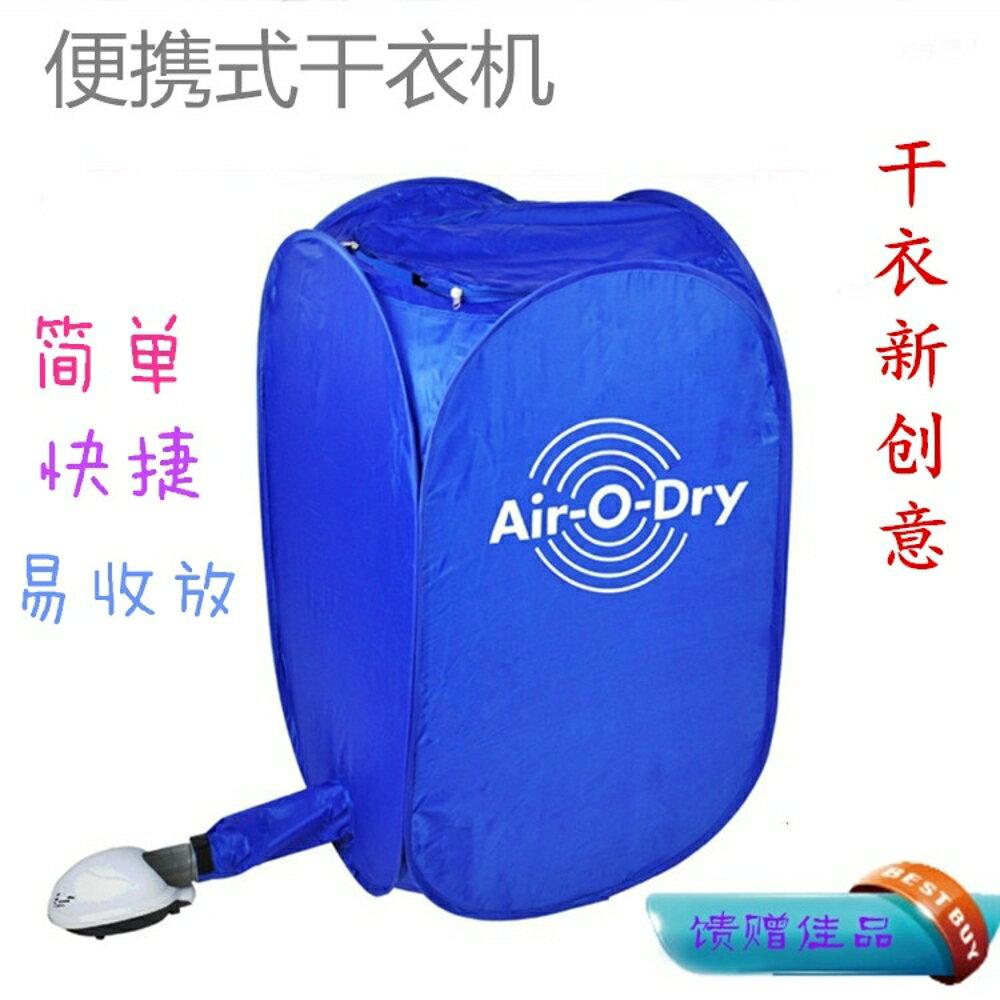迷你乾衣機便攜式家用烘乾機寶寶烘衣機旅行摺疊免安裝烘乾器220v igo 好再來小屋