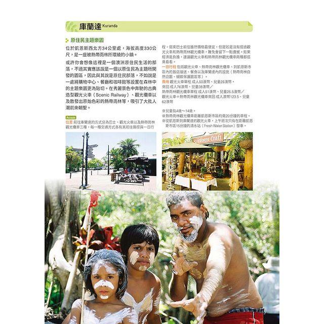 樂遊澳洲:雪梨.凱恩斯.墨爾本.阿德雷德.伯斯(隨書附贈實用地圖集&英語會話手冊) 9