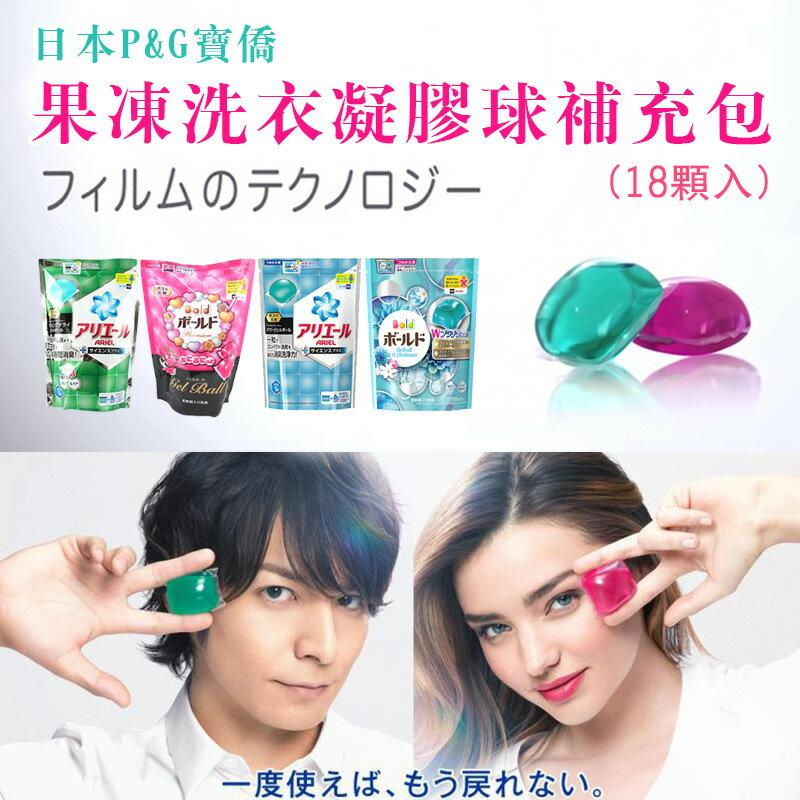 P  G 寶僑果凍洗衣凝膠球補充包裝 IF0173