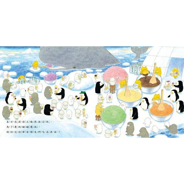 【搶先預購】野貓軍團愛吃冰 5