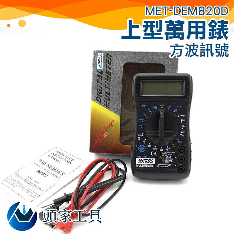 『頭家工具』CE掌上型萬用錶  方波訊號 電表 萬用表 電錶 掌上型 電阻電壓直流交流 小電表 MET-DEM820D