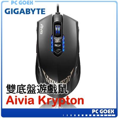 GIGABYTE 技嘉科技 Aivia Krypton 魁騰 雙底盤 遊戲 電競滑鼠☆pcgoex 軒揚☆