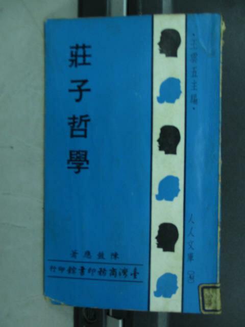 【書寶二手書T3/哲學_JAL】莊子哲學_民57