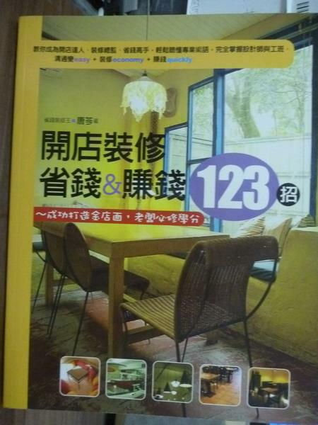 【書寶二手書T1/設計_PJT】開店裝修,省錢&賺錢123招_唐芩