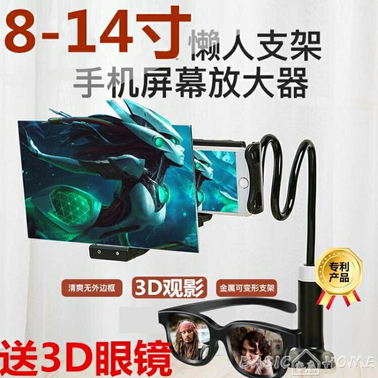 屏幕放大器14寸(送3D眼鏡)手機屏幕放大器12寸高清3d手機放大器視頻投影儀護 全館免運
