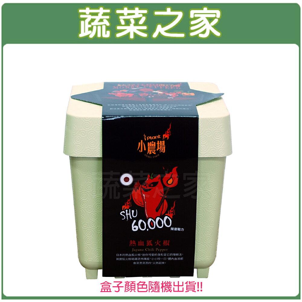 【蔬菜之家004-D24】iPlant小農場系列-熱血狐火椒