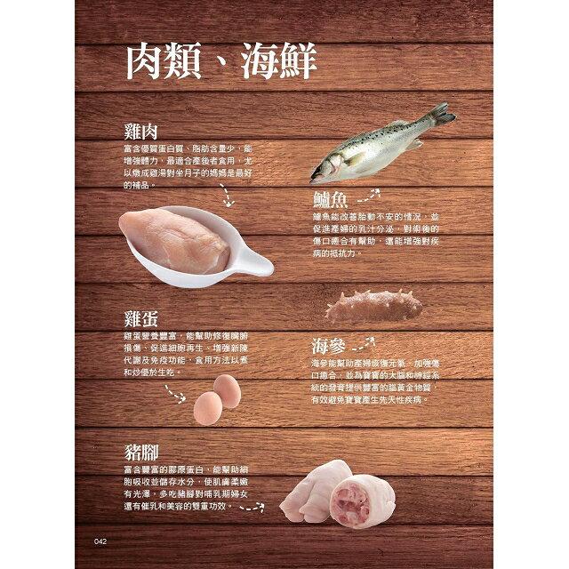 日日補體月子餐料理 5