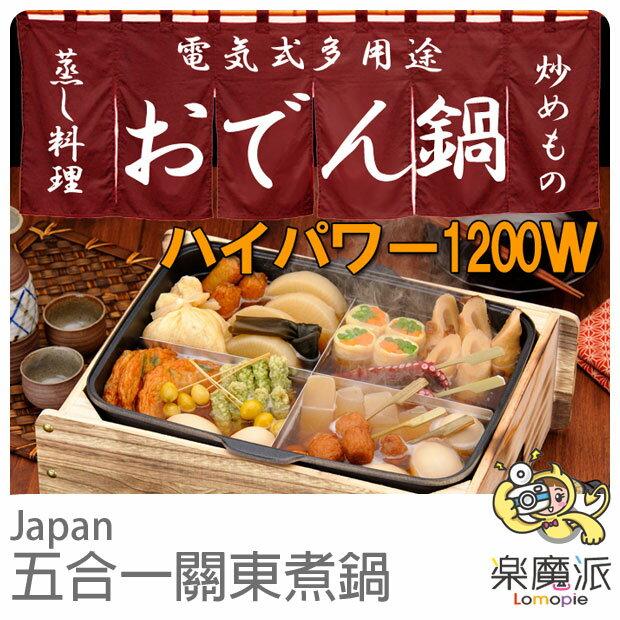 『樂魔派』日本 關東煮機 5合一多功能關東煮鍋 多用鍋 火鍋 湯鍋 電鍋 日式料理