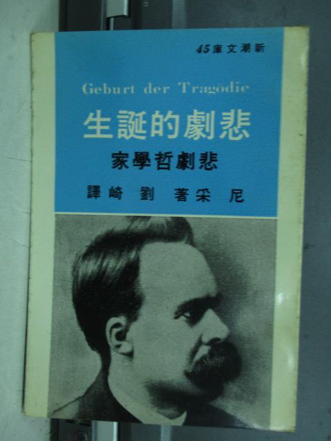 【書寶二手書T9/翻譯小說_ MRI】悲劇的誕生-悲劇哲學家_尼采