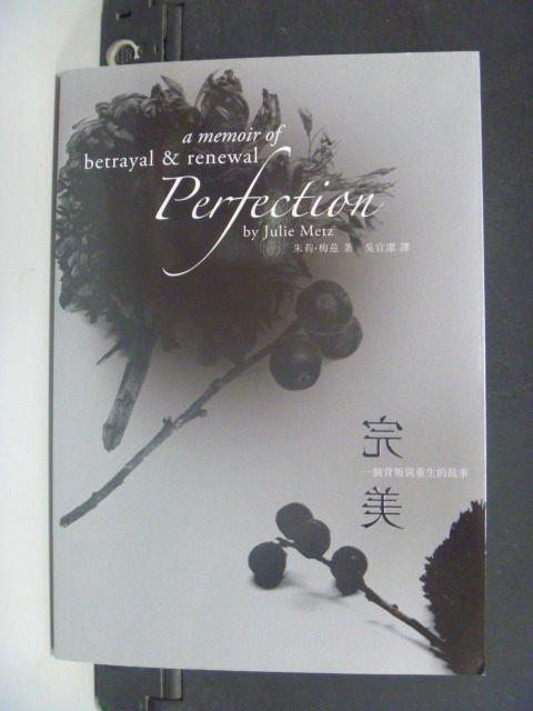 【書寶二手書T5/翻譯小說_OJG】完美:一個背叛與重生的故事_朱莉‧梅茲