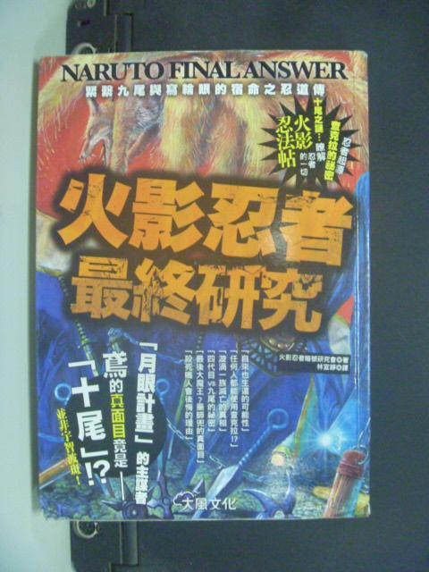 【書寶二手書T4/漫畫書_NBD】火影忍者最終研究_火影忍者暗號研究會