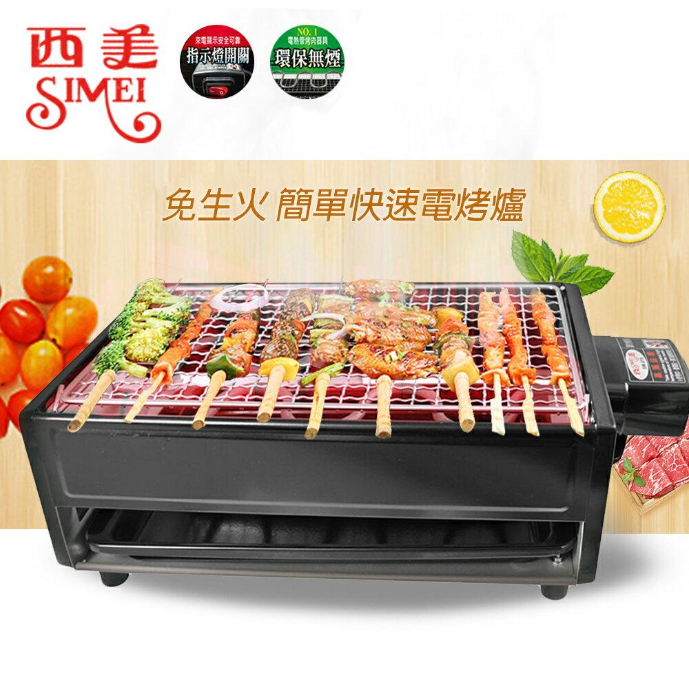 【西美】烤肉免等3分上桌無煙烤肉爐SM-829A