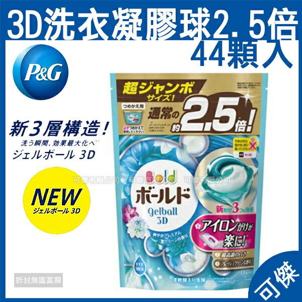 可傑 日本 P&G 寶僑 第三代 BOLD GEL BALL 3D 洗衣凝膠球 44顆入 補充包(五個以上改宅配)