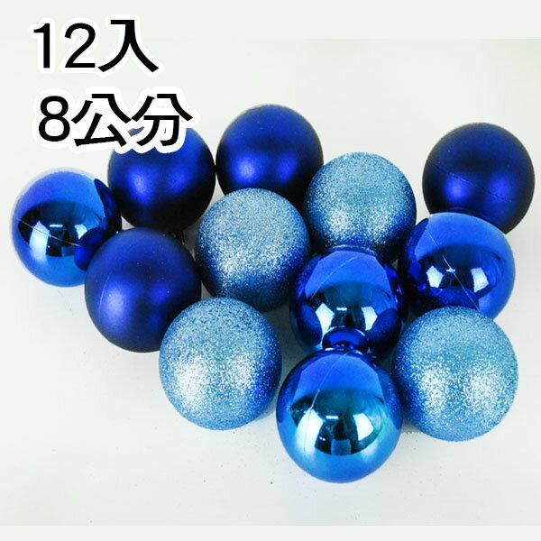 X射線【X120009】12入8公分鍍金球(深藍色.混款),聖誕/聖誕佈置/裝飾/吊飾/造景/會場佈置