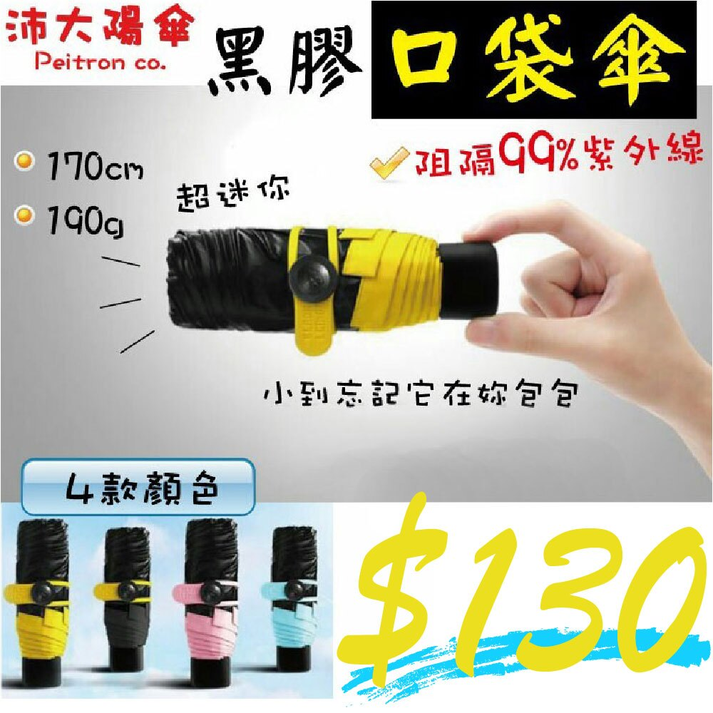 《沛大陽傘》 黑膠口袋傘【U10】