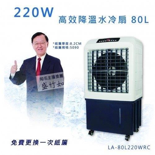 父親節禮物首選 藍普諾 80L遙控式水冷扇 / 霧化扇LA-80L220WRC 0