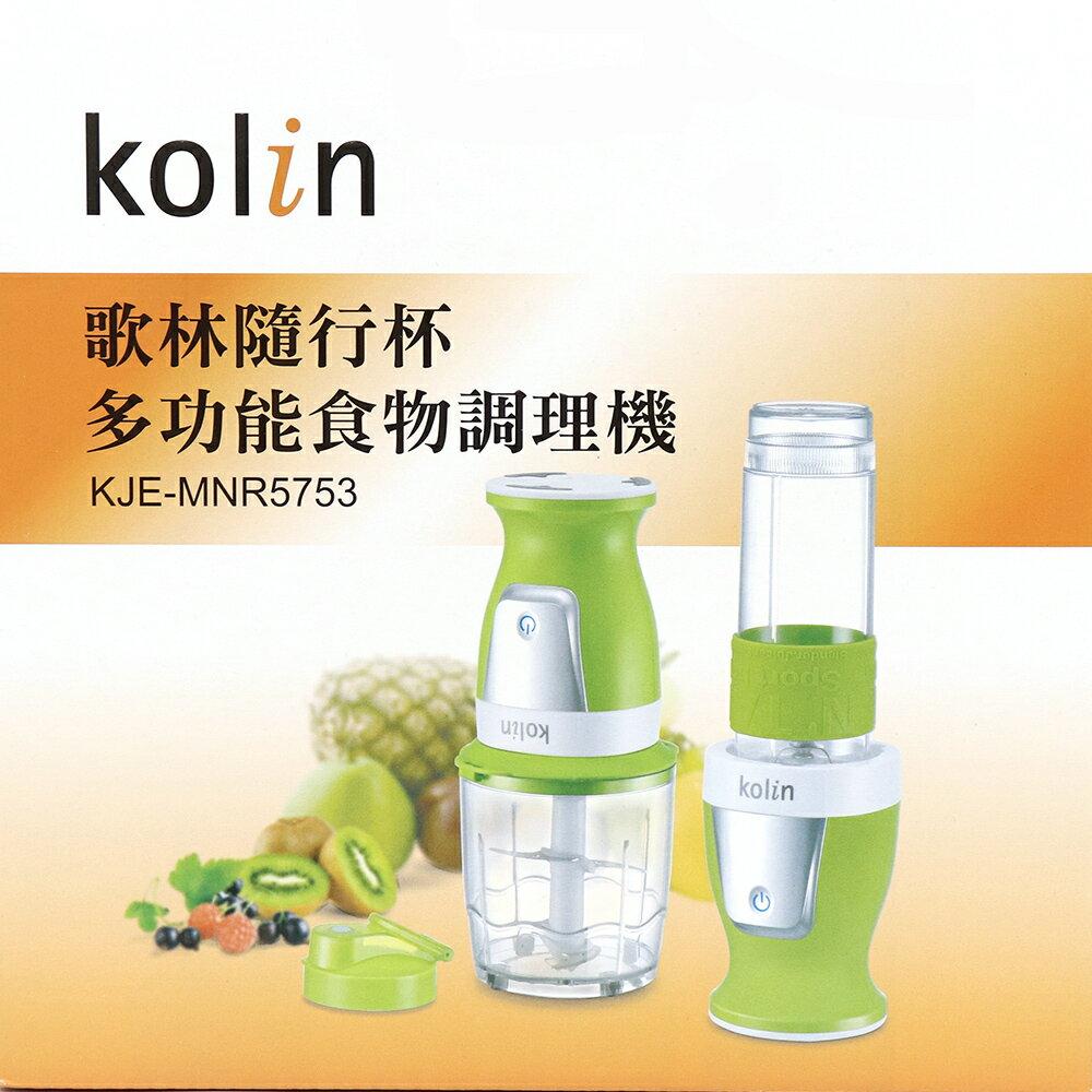 歌林 隨行杯多功能食物調理機KJE-MNR5753