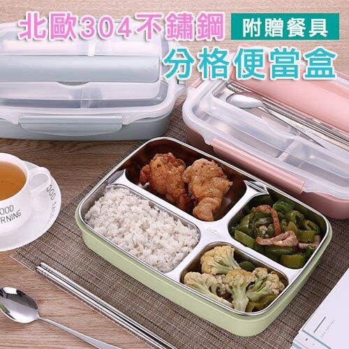 北歐304不鏽鋼分格便當盒(附餐具+湯碗) 餐盒 保溫飯盒 餐盤 3