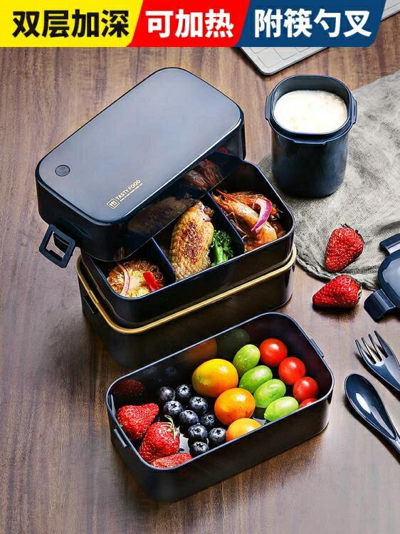 便當盒雙層飯盒便當上班族日式減脂健身分隔型餐盒輕便保溫可微波爐加熱 全網低價
