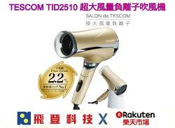 TESCOM TID-2510 金色 超大風量負離子吹風機 群光公司貨 含稅開發票