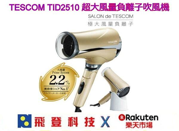 TESCOMTID-2510金色超大風量負離子吹風機群光公司貨含稅開發票