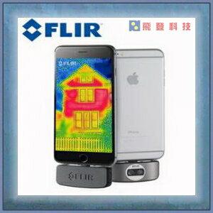【抓漏神器】送GN30鼻毛機 ANDROID版 FLIR 紅外線熱影像儀 - FLIR ONE 熱顯像儀 含稅開發票公司貨