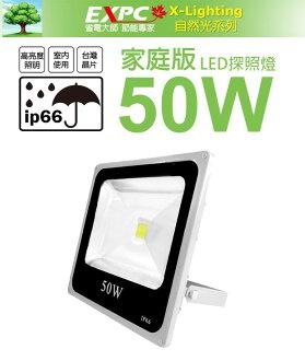 家庭版 50W LED 探照燈 投射燈 投光燈 防水型 ☆EXPC X-LIGHTING☆