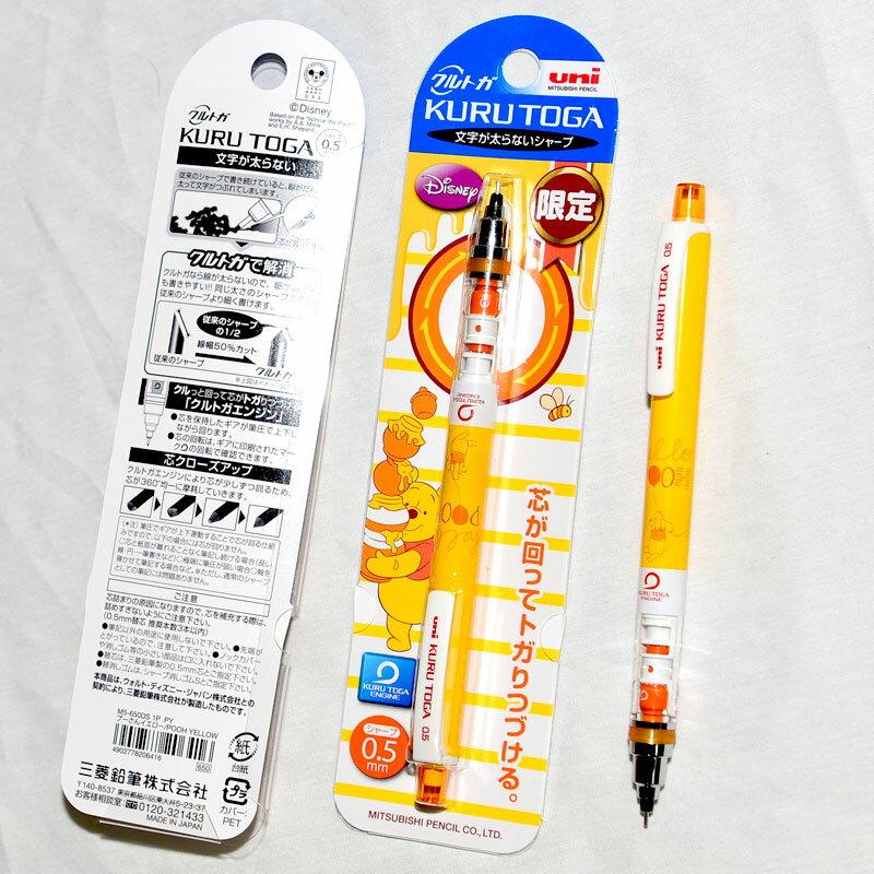 小熊維尼 pooh 迪士尼限定 0.5mm自動削尖鉛筆 寫字更流利 日本帶回 三菱出品 正版商品