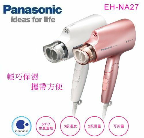 【佳麗寶】-(Panasonic 國際牌)奈米水離子吹風機【EH-NA27】