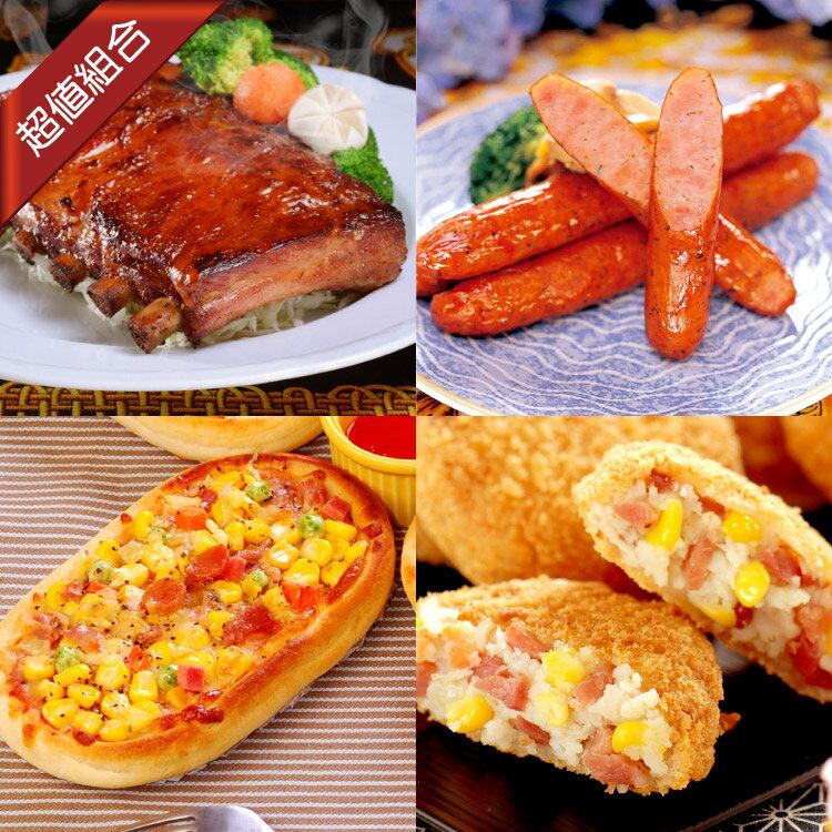 【富統食品】美食免運組《煙燻豬肋排、德國香腸、小披薩、可樂餅》