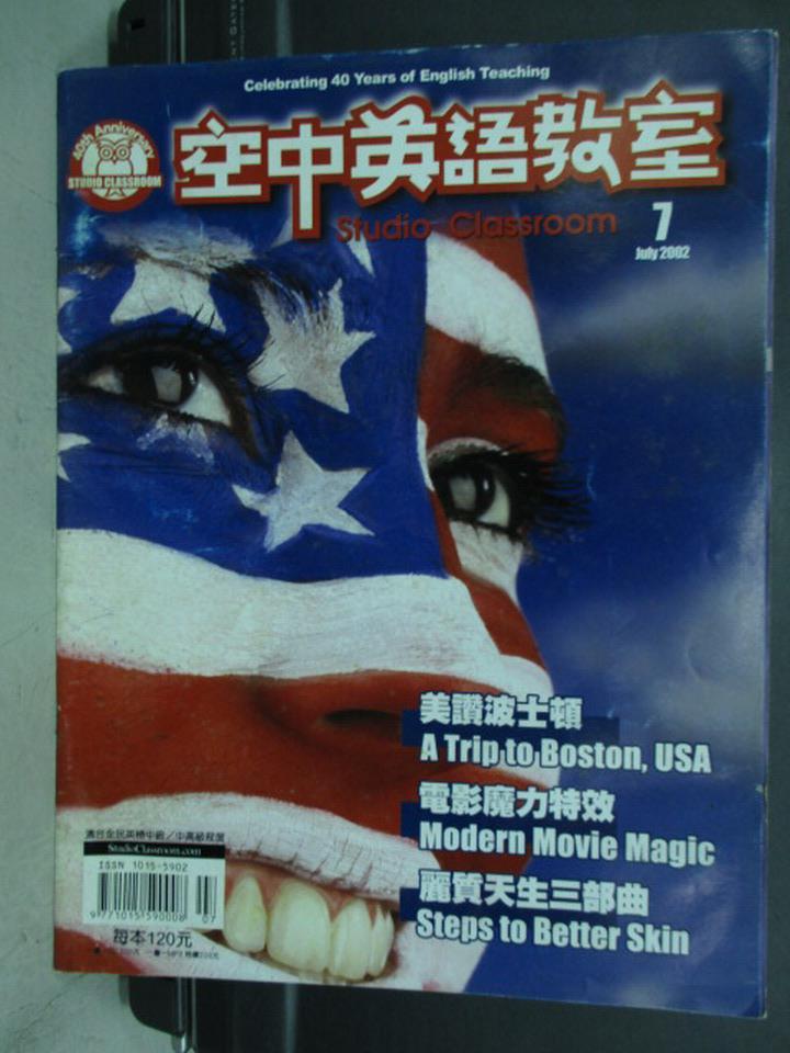 【書寶二手書T3/語言學習_QCN】空中英語教室_2002/7_美讚波士頓等_附光碟